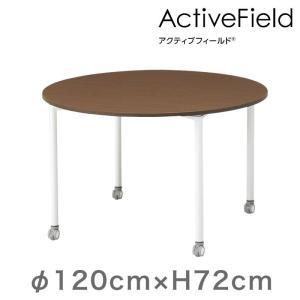 会議 打合せ テーブル アクティブフィールド グループテーブル 円型(キャスター脚)φ120cm 配線なしタイプ 【自社便 開梱・設置付】|soho-st