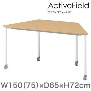 会議 打合せ テーブルアクティブフィールド 組合せテーブル 台形型(キャスター脚)幅150×奥行65cm  自社便 開梱・設置付|soho-st