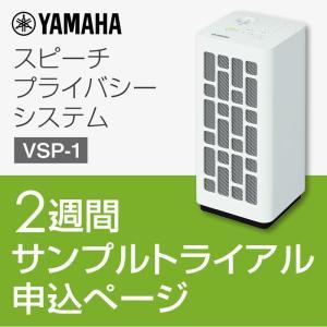 2週間サンプルトライアル品 スピーチプライバシー(VSP-1)|soho-st
