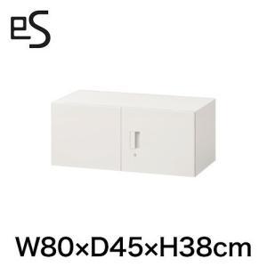 フラットで美しいデザインと機能性、安全性をすべて備えた収納の新しいスタンダード「eS cabinet...