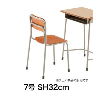 教育施設家具 イトーキ 生徒用チェア SKN型 7号 SH32cm|soho-st