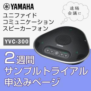 YAMAHA(ヤマハ) 遠隔会議用スピーカーフォン 2週間サンプルトライアル品 YAMAHA スピーカーフォン YVC-300|soho-st