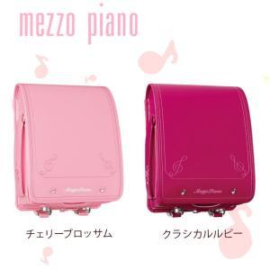 【旧型特価品】ランドセル メゾピアノ クラシック|soho-st