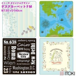 イトーキ  デスクカーペット 幅130cm 女の子用 男の子用 FM|soho-st