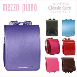 ランドセル メゾピアノ クラシックキュート 2019年 モデル|soho-st