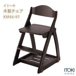 イトーキ 木製チェア 天然木  木製 学習チェア KM46 デスクチェア|soho-st