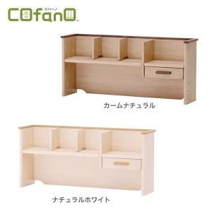 イトーキ 学習机  コファーノシリーズ専用 上棚 幅100cm用 CN-S10|soho-st