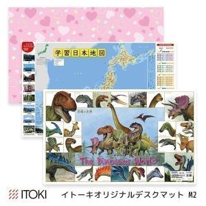 デスクマット 学習デスク用 イトーキ オリジナル M2 ハート 日本地図 世界地図