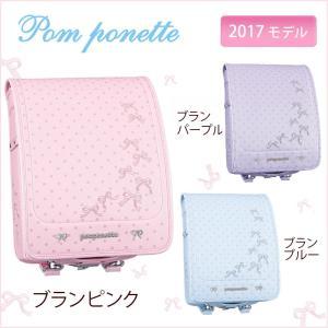 【旧型 30%引き】ランドセル ポンポネット リュミエールブラン 2017年 モデル 女 日本製|soho-st