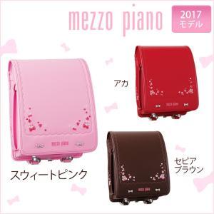 【20%引き】 旧型 ランドセル メゾピアノ ロマンティックストロベリープレミアム 2017年 モデル...