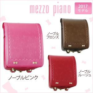 【20%引き】 旧型 ランドセル メゾピアノ ジュエルノーブルリボン 2017年 モデル|soho-st