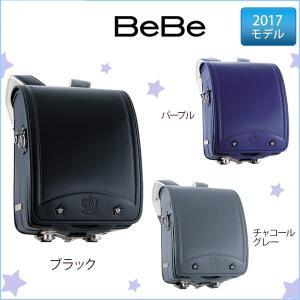 【15%引き】ランドセル BeBe プティプランスロン 2017年 モデル|soho-st