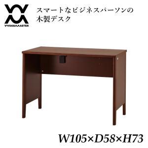 イトーキ 木製 PCデスク 幅105cm ウッドマスター YWM-D105(組立サービス付)