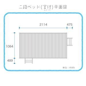 【限定モデル】 宮付き二段ベッド 低床 ロータイプ BP-T(組立サービス付) soho-st 02