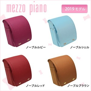 ランドセル メゾピアノ ジュエルノヴェルリボン 2019年 女 日本製|soho-st