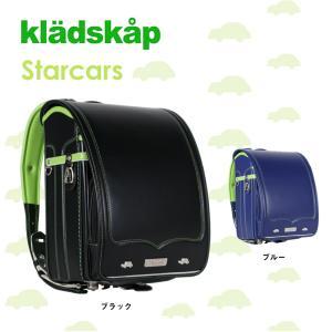 ランドセル 男の子 クレードスコープ スターカーズ 2018年 日本製|soho-st