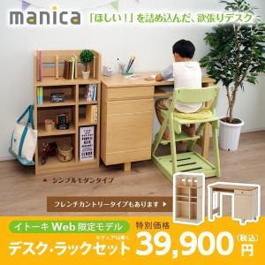 イトーキ 学習机 マニカ manica デスク・ラックセット...