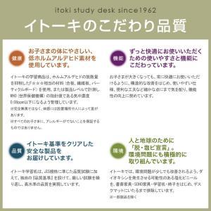 イトーキ 学習机 マニカ manica デスク・ラックセット MA-0 直販限定モデル|soho-st|18