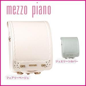 ランドセル メゾピアノ(mezzo piano) メゾピアノ ガーリーリボンプレミアム|soho-st