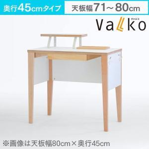 デスク イトーキ  Valko(ヴァルコ)サイズオーダーデスク:奥行45cmタイプ/天板幅71〜80cm|soho-st