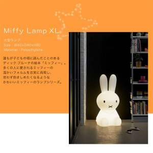 照明器具 ミッフィー MIFFY LAMP (L)|soho-st