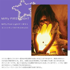 照明器具 ミッフィー MIFFY FIRST LIGHT|soho-st