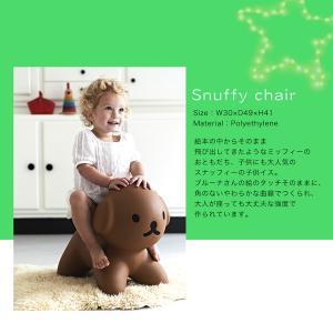 椅子 ミッフィー SNUFFY CHAIR|soho-st