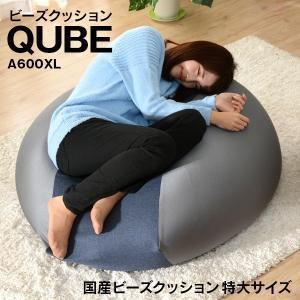 ビーズクッション【QUBE】 XL|soho-st