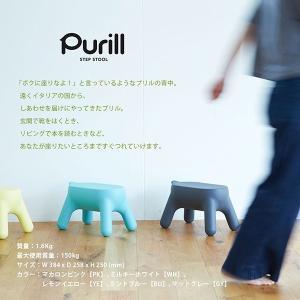 Purill(プリル)STEP STOOL、スツール、踏み台 soho-st