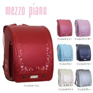 ランドセル mezzopiano メゾピアノ クラシカルレネットグラン 2022年モデル 女の子 メ...