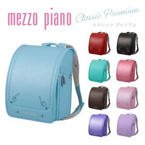 ランドセル メゾピアノ mezzopiano クラシックプレミアム 2022年 継続モデル