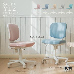 チェア イトーキ サリダチェア YL2 ホワイトフレーム 白 肘なし 回転 昇降 キャスター ITOKI SALIDA|イトーキオンラインショップ