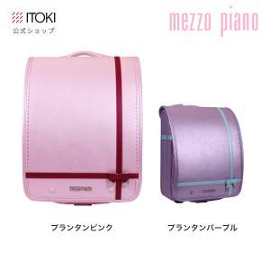 旧型特価品35%引 ランドセル メゾピアノ mezzopiano プランタニエール リボン メゾピア...