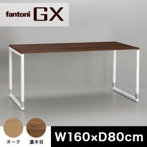 平机  Garage fantoni GX デスク 幅160cm 奥行80cm 上下昇降タイプ(高さ62?85cm)GX-168HJ|soho-st