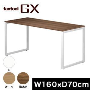 平机  Garage fantoni GX デスク 幅160cm 奥行70cm GX-167H|soho-st