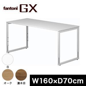 平机  Garage fantoni GX デスク 幅160cm 奥行70cm 上下昇降タイプ(高さ62?85cm)GX-167HJ|soho-st