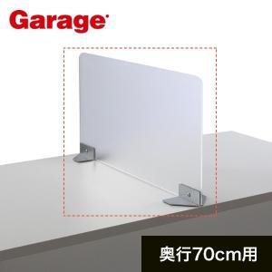 デスクトップ パーテーション  Garage サイドパネル(置き型) 奥行70cm用 GF-074SP 半透明 アクリル|soho-st