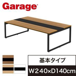 Garage 大型 デスク NS フリーアドレスタイプ メラミン仕様 幅240cm 奥行140cm 基本タイプ NS-B247HMB(組立サービス付)|soho-st