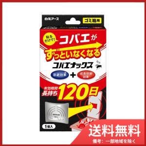【メール便送料無料】白元アース コバエナックス ゴミ箱用 120日 1個入