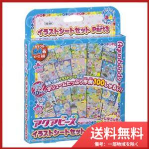 【メール便送料無料】AQ-257 アクアビーズ イラストシートセットPart3