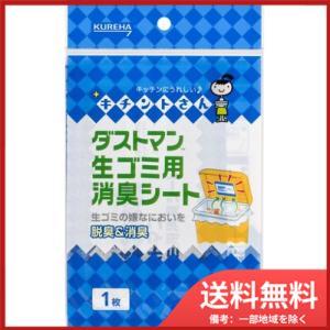【メール便対応可】ダストマン 生ゴミ用消臭シートの関連商品4