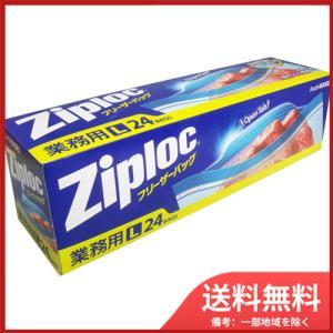 旭化成ホームプロダクツ 業務用 ジップロック フリーザーバッグ ダブルジッパー Lサイズ 24枚入