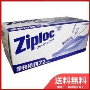 旭化成ホームプロダクツ 業務用 ジップロック フリーザーバッグ ダブルジッパー Lサイズ 72枚入