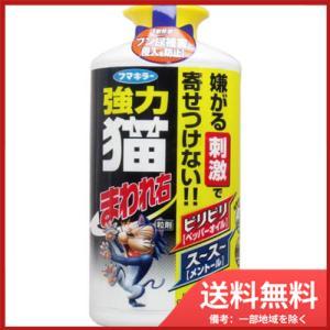 フマキラー フマキラー 強力 猫まわれ右 粒剤 900g