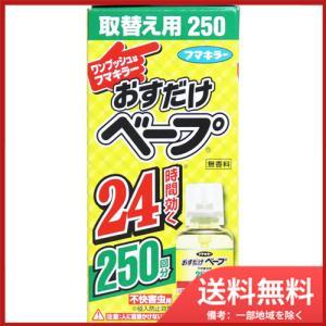 フマキラー フマキラー おすだけベープ 不快害虫用 250回分 取替用 30.5mL