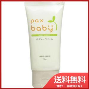 「パックスベビー ボディークリーム(顔・からだ用) 50g」は、赤ちゃんの皮脂にも含まれるパルミトイ...