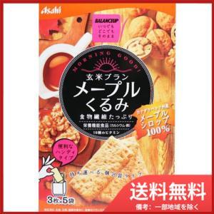 アサヒグループ食品 バランスアップ 玄米ブラン メープルくるみ 3枚×5袋入