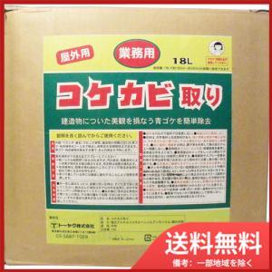 トーヤク 屋外用 コケカビ取り 業務用18Lタ...の関連商品5