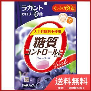 【メール便対応可】サラヤ ラカント カロリーゼロ飴(シュガーレス) ブルーベリー味 60g