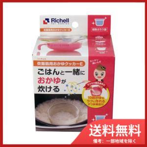 リッチェル リッチェル 炊飯器用おかゆクッカーE|sohshop